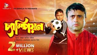 Bagha Based | বাঘা বাসেদ | Akhomo Hasan & Sompa Hasnain | Bangla Comedy Natok 2018