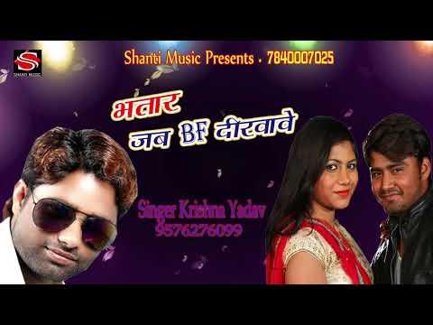 Xxx Mp4 भतार जब Bf दिखावे Bhatar Jab BF Dikhawe Latest Bhojpuri Song 2018 Krishna Yadav 3gp Sex