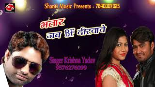 भतार जब Bf दिखावे || Bhatar Jab BF Dikhawe || Latest Bhojpuri Song 2018 || Krishna Yadav