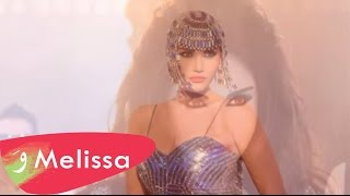 Melissa - Habibi Irtah / ميليسا - حبيبي ارتاح