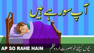 Aap So Rahe Hain   Urdu Poem   Kids Urdu Nursery Rhymes   آپ سو رہے ہیں   اردو نظم