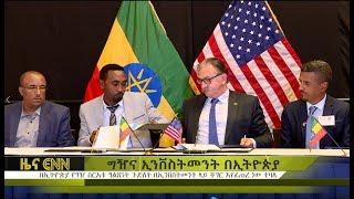 Ethiopia: በኢትዮጵያ የግዥ ስርዓቱ ግልፅነት ጉድለት በኢንቨስትምንት ላይ ችግር እየፈጠረ ነው ተባለ - ENN News