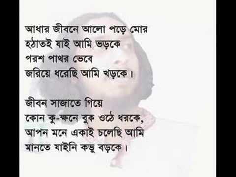 Rakibs Poem- VABSILAM EKAKI bangla