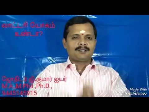 Xxx Mp4 லாட்டரியில் யோகம் உண்டா ஜோதிடர் ஜி குமார் ஐயர் விளக்கம் 3gp Sex