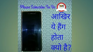 Gionee P5W Hanging Solution (Hindi)