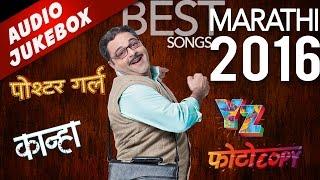 Best Marathi Songs 2016 Jukebox   नवीन मराठी गाणी   O Kaka, Aawaz Vadhav DJ Song & More