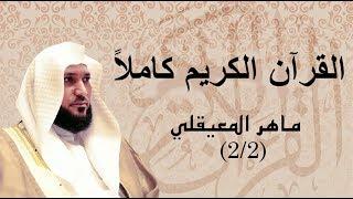 القرآن الكريم كاملاً بصوت الشيخ ماهر المعيقلي 2/2 - The Complete Holy Quran