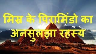 मिस्र के पिरामिड pyramids of Egypt [ HINDI ]