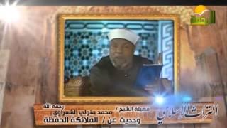 """مقطع """" الشيخ الشعراوى وحديث عن الملائكة الحفظة"""""""