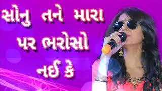 Kinjal Dave Sonu tane Mara par bharosho Nai K ~  ft  kinjal Dave