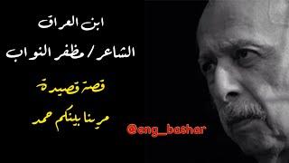 مظفر النواب // قصة قصيدة مرينا بيكم حمد