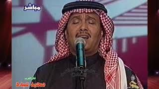 محمد عبده   :  درب المحبة   -   الكويت 2000