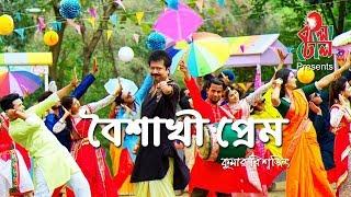 Boishakhi Prem I Kumar Bishwajit I Sudip & Arthi I Taneem Rahman Angshu I Official Music Video