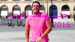 حصري جديد سعد المجرد اغنية