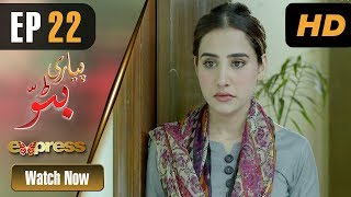 Pakistani Drama | Piyari Bittu - Episode 22 | Express Entertainment Dramas | Sania Saeed, Atiqa Odho