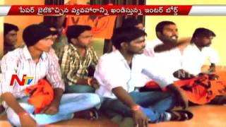Board Officials Worry On Students Protest | Intermediate Paper Leak Issue | NTV