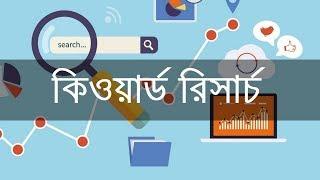 Advanced Keyword Research In Bangla | Niche Research | SEO Bangla Tutorial | BITM