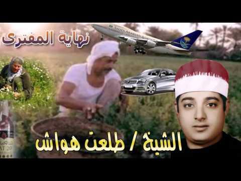 الشيخ طلعت هواش قصه نهايه المفترى كامله