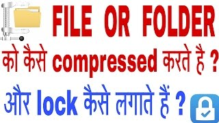 How to compressed file or folder and set password | without or | with software | in computer | hindi