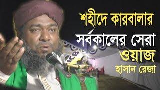 Bangla Waz |শহীদে কারবালা|Mowlana  Hasan Reza Qadri-2017|ICB Digital