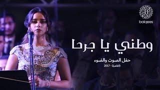 إستمع لبلقيس وهي تغني وطني يا جرحا - حفل الصوت والضوء (القاهرة) | 2017