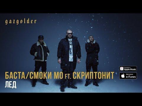 Баста / Смоки Мо - Лёд (ft. Скриптонит)