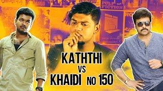 Kaththi Vs Khaidi No 150 - Fully FIlmy
