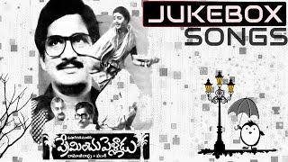 Preminchu Pelladu Telugu Movie Songs Jukebox || Rajendra Prasad, Bhanupriya