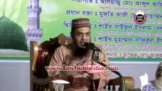 433  Bangla Salafi Waj ঈমানের অগ্নিপরীক্ষা ~আব্দুল মুমিন বিন আব্দুল খালিক