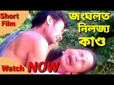 Xxx Mp4 জংঘলত নিলজ্য কাণ্ড Assamese Video Assamese Short Film 3gp Sex