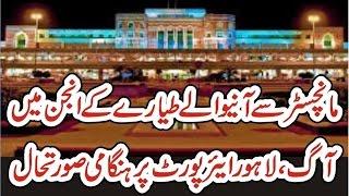 Manchester Se Anay Waly Shaheen Air Line Kay Injaan Mai Aag Lag Gai