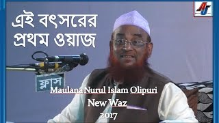 Bangla New Waz 2017 Maulana Nurul Islam Olipuri এই বৎসরের প্রথম ওয়াজ ২০১৭