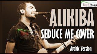 ALIKIBA -SEDUCE ME (Official Cover in Arabic Language)