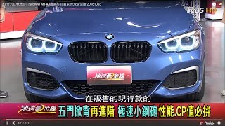 3.0升六缸雙渦流引擎 BMW M140i帥氣亮相 賞車 地球黃金線 20181003