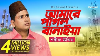 Amare Pagol Banayya | Sorif Uddin | Bangla Doarbare Song | Mysound BD