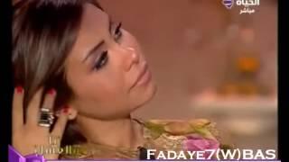 فضيحة حلقة شيرين عبدالوهاب في برنامج انا والعسل 2012
