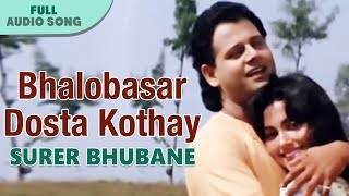 Bhalobasar Dosta Kothay | Asha Bhosle & Bappi Lahiri | Surer Bhubane | Bengali Movie Songs