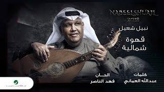 Nabeel Shuail … Gahwa Shmalia - With Lyrics | نبيل شعيل … قهوة شمالية - بالكلمات