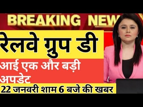 Xxx Mp4 Railway Group D Result 2018 Big Update Rrb Group D 2018 Result Rrb 22 January Latest Update 3gp Sex