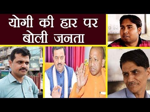Xxx Mp4 Gorakhpur Phulpur By Election में Yogi Adityanath की हार पर Public Opinion वनइंडिया 3gp Sex