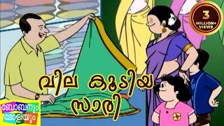 Bobanum Moliyum Comedy - Vila koodiya Saree