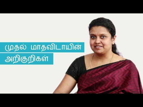 Signs of your First Period | Tamil