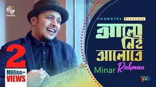 Minar - Alo Nei Alote (আলো নেই আলোতে -মিনার) Lyrics Video | New Bangla Song | Soundtek
