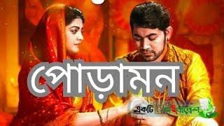 পোড়ামন |  Poramon | Salma | Tanjib |  AM Hero | Poramon (HD) | পোড়ামন গান | ঈদের ধামাকা গান |