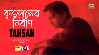 Tahsan | Album Krittodasher Nirban | Full Album | Audio Jukebox | ☢ EXCLUSIVE ☢