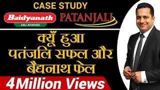 Patanjali Vs Baidyanath   Motivational Case Study in Hindi   Dr Vivek Bindra