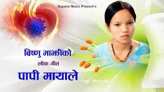 New Nepali Lok Geet  2075/2018 | Bishnu Majhi