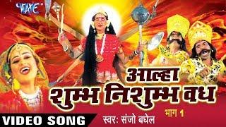 Sanjo Baghel का सुपरहिट सबसे हिट गाथा 2017- Alha Shumbh Nishumbh Vadh - Vol.1