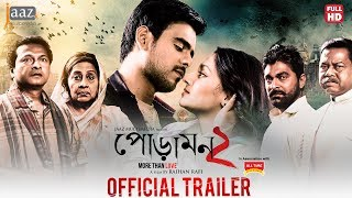Poramon 2 Official Trailer | Siam | Pujja | Rafi | Sayed Babu | Bapparaj | Jaaz Multimedia Eid 2018