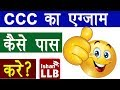 Download Video Download CCC का Exam कैसे पास करे? | How to Pass Out CCC Examination | ISHAN LLB 3GP MP4 FLV